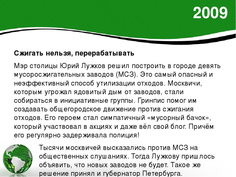 2009 Сжигать нельзя, перерабатывать Мэр столицы Юрий Лужков решил построить в...