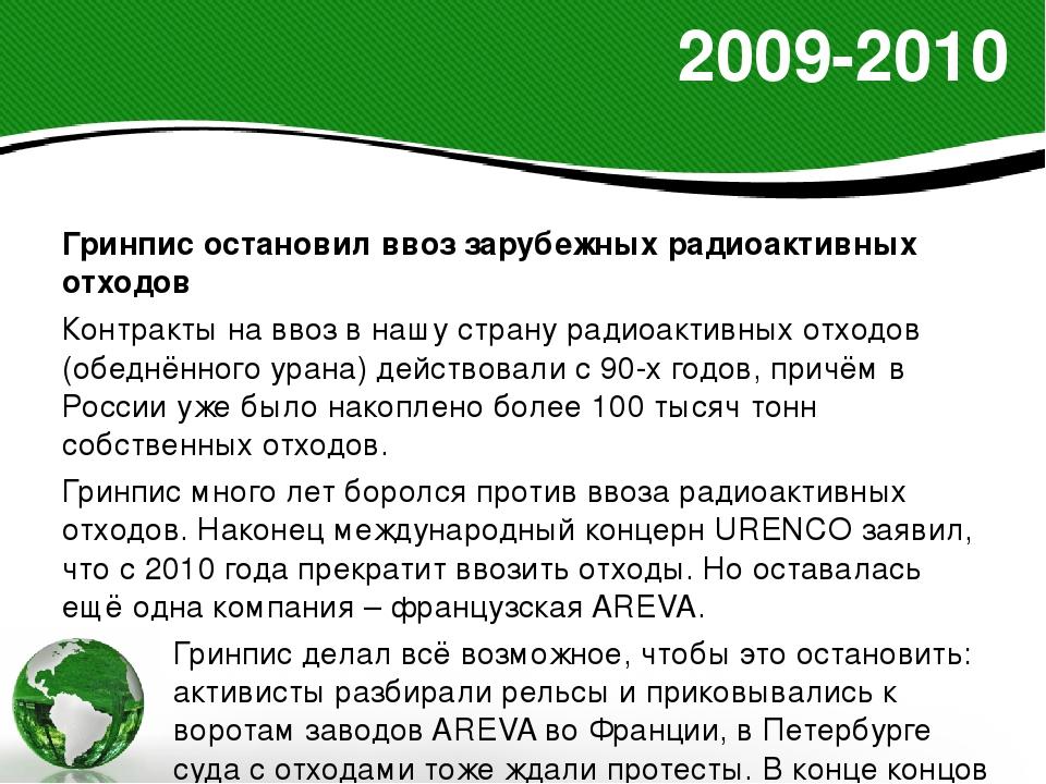 2009-2010 Гринпис остановил ввоз зарубежных радиоактивных отходов Контракты н...