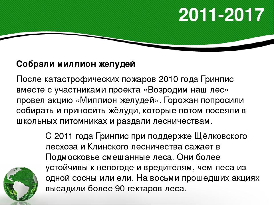 2011-2017 Собрали миллион желудей После катастрофических пожаров 2010 года Гр...