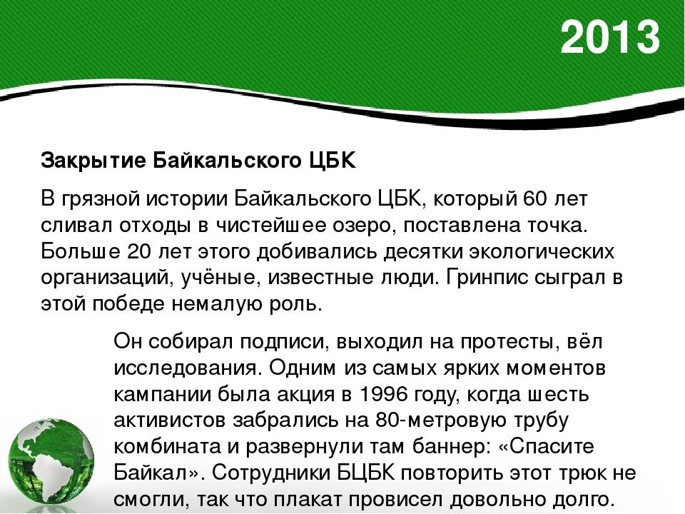 2013 Закрытие Байкальского ЦБК В грязной истории Байкальского ЦБК, который 60...