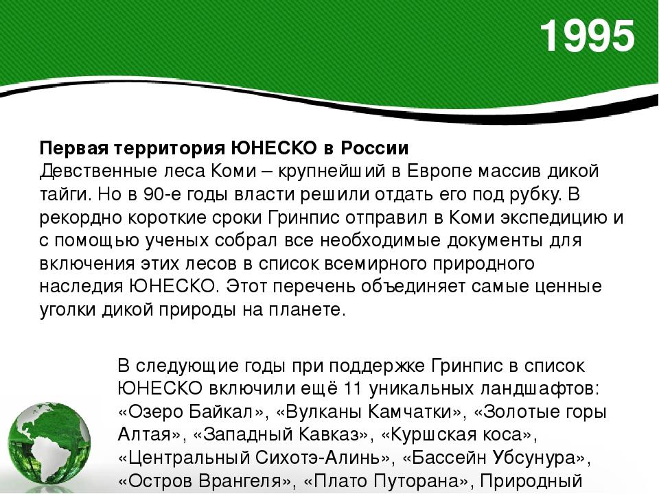 1995 Первая территория ЮНЕСКО в России Девственные леса Коми – крупнейший в Е...