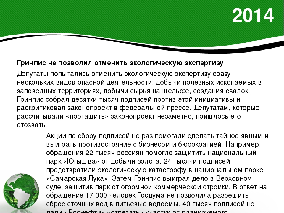 2014 Гринпис не позволил отменить экологическую экспертизу Депутаты попыталис...