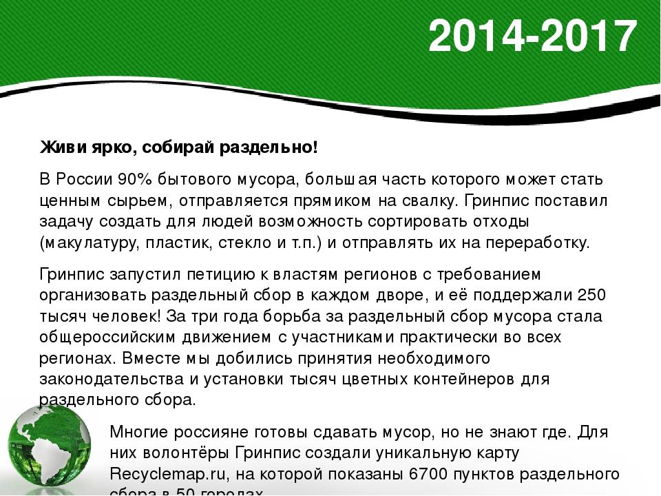 2014-2017 Живи ярко, собирай раздельно! В России 90% бытового мусора, большая...