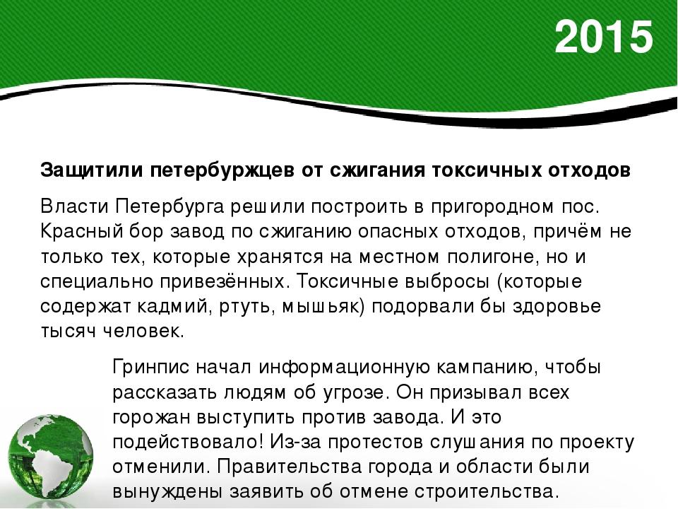 2015 Защитили петербуржцев от сжигания токсичных отходов Власти Петербурга ре...