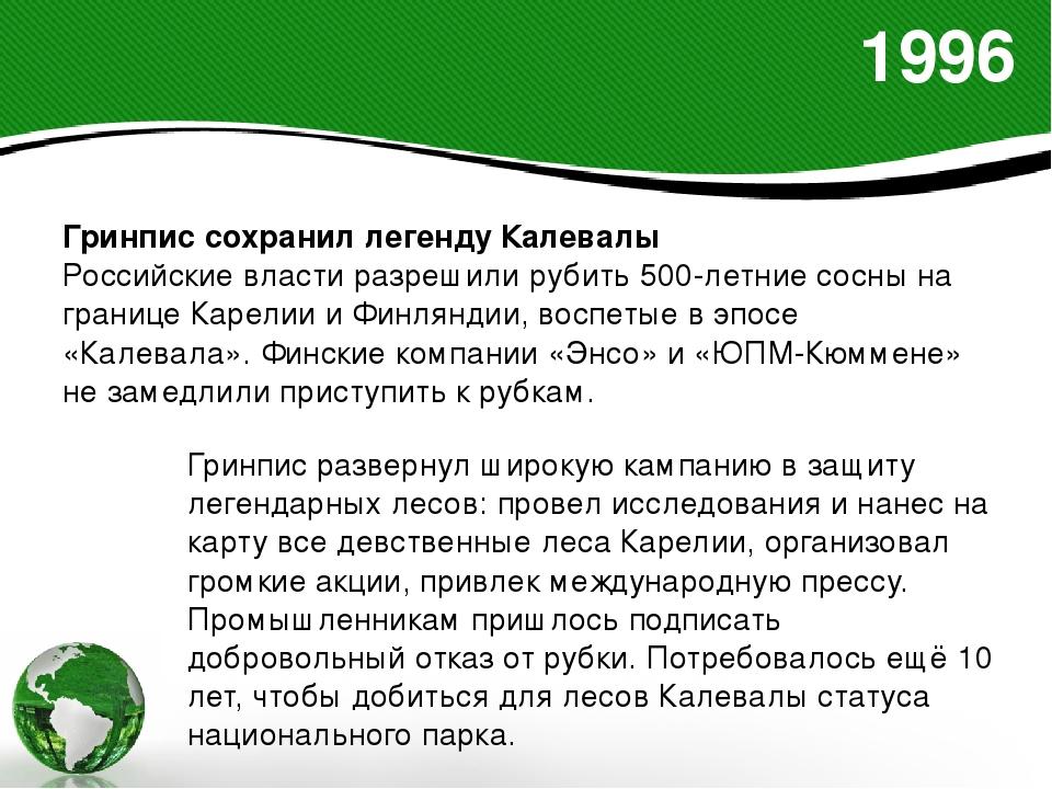 1996 Гринпис сохранил легенду Калевалы Российские власти разрешили рубить 500...
