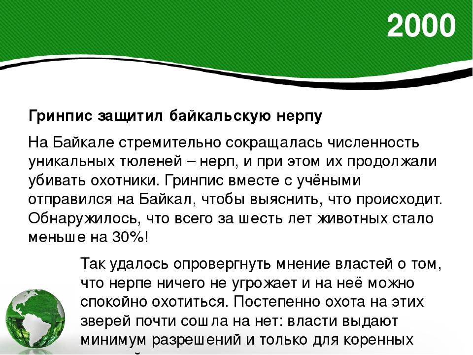 2000 Гринпис защитил байкальскую нерпу На Байкале стремительно сокращалась чи...