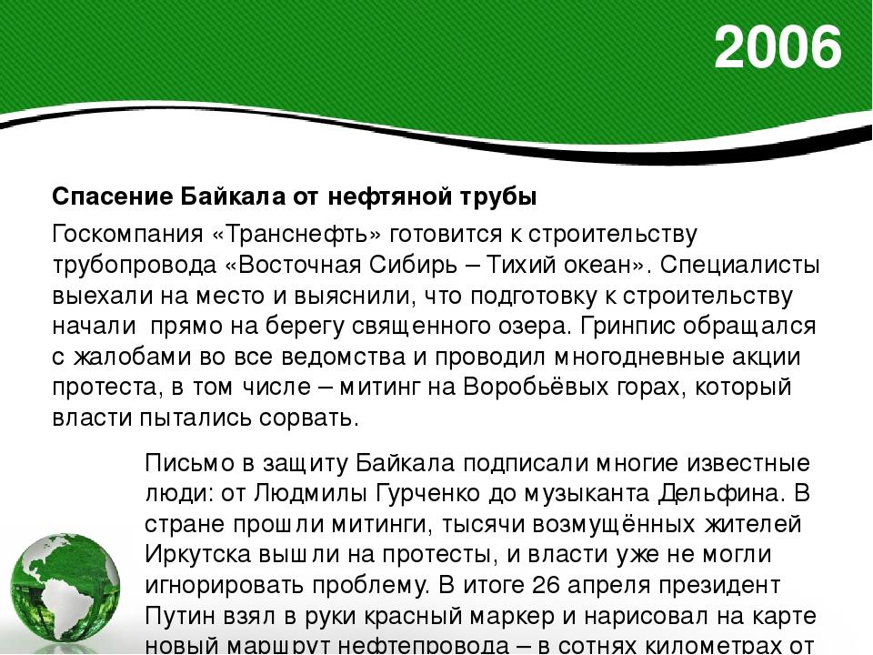 2006 Спасение Байкала от нефтяной трубы Госкомпания «Транснефть» готовится к...