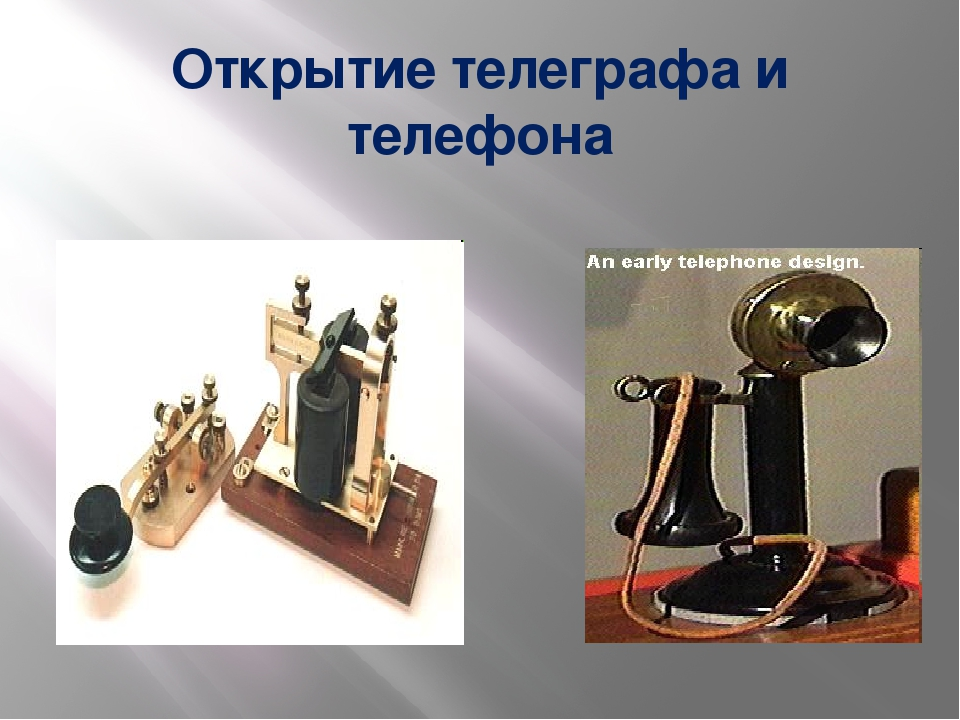 telegraph and the telephone essay Outside of the telephone, one of bell's other famous inventions was the graphophone, patented in 1886, which was a device that could record and play back sound.