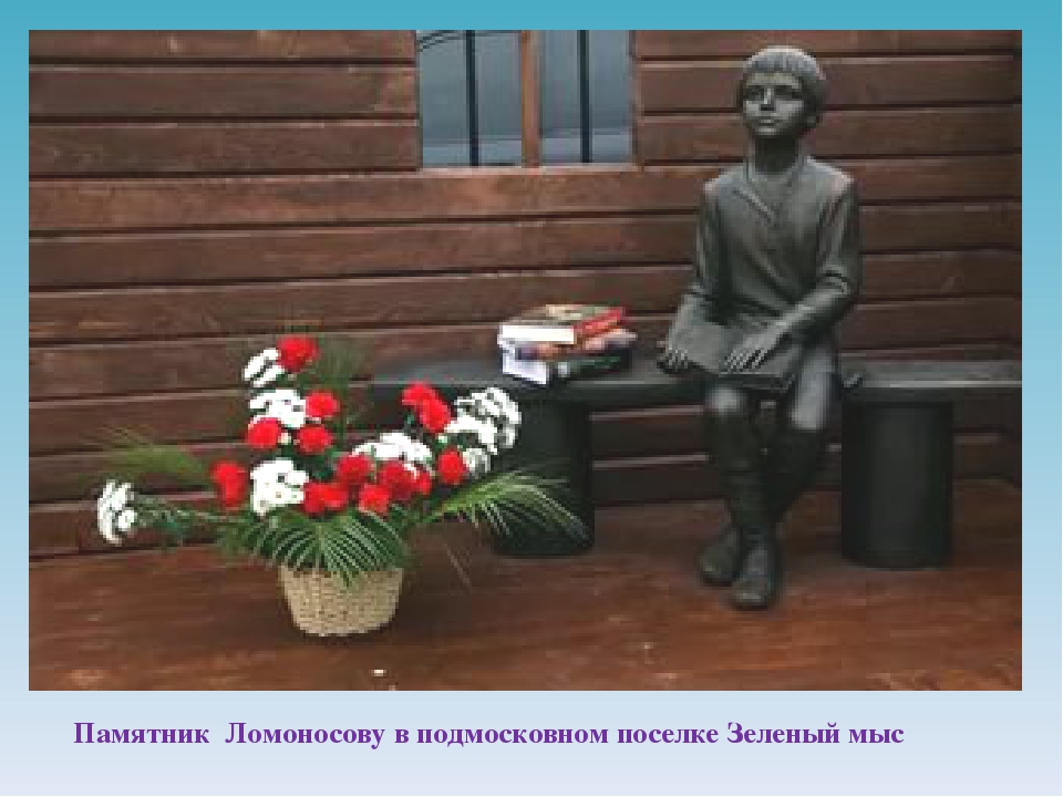 Памятник Ломоносову в подмосковном поселке Зеленый мыс