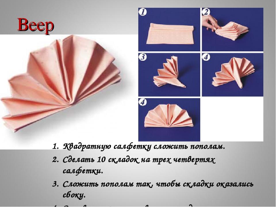 Как сделать салфетку азиатский веер