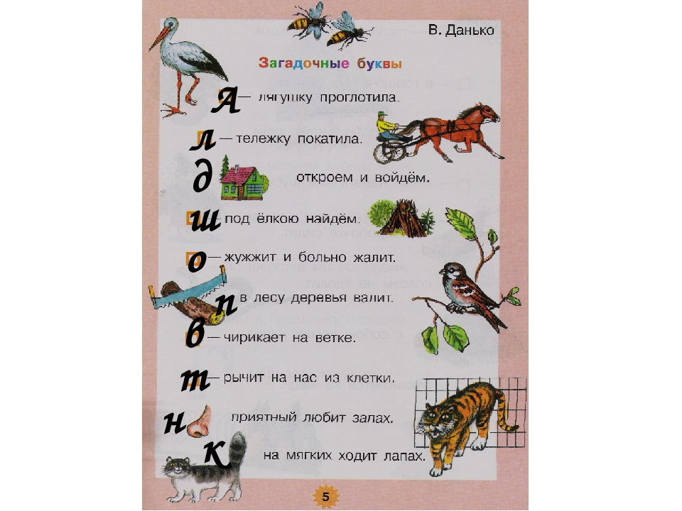 Загадочные буквы в данько стих с отгадками