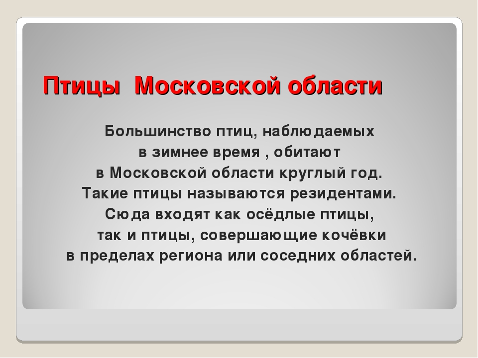 Птицы Московской области Большинство птиц, наблюдаемых в зимнее время , обита...