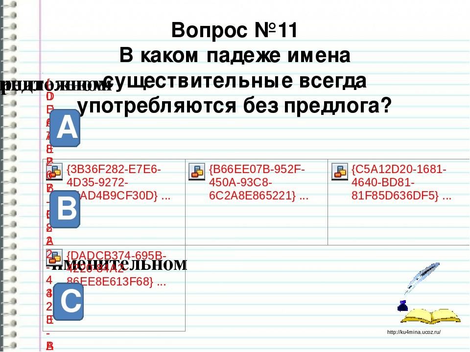 Вопрос №11 В каком падеже имена существительные всегда употребляются без пред...