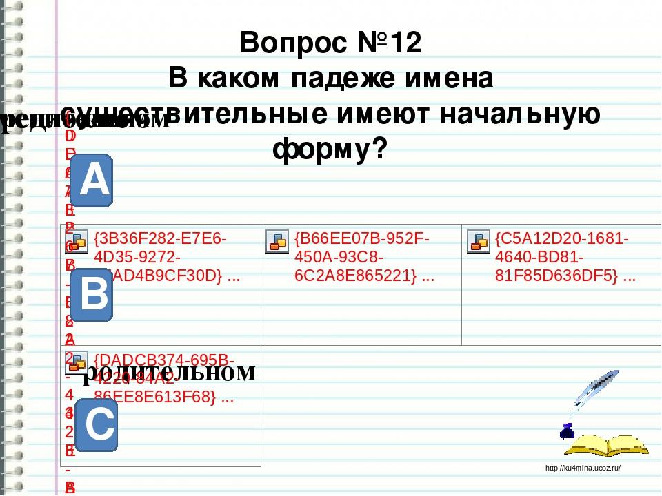 Вопрос №12 В каком падеже имена существительные имеют начальную форму? А В С...