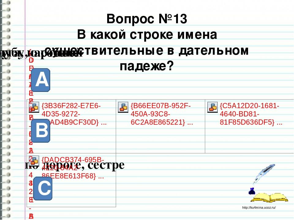 Вопрос №13 В какой строке имена существительные в дательном падеже? А В С htt...