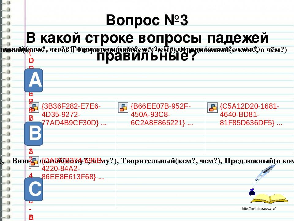 Вопрос №3 В какой строке вопросы падежей правильные? А В С http://ku4mina.uco...