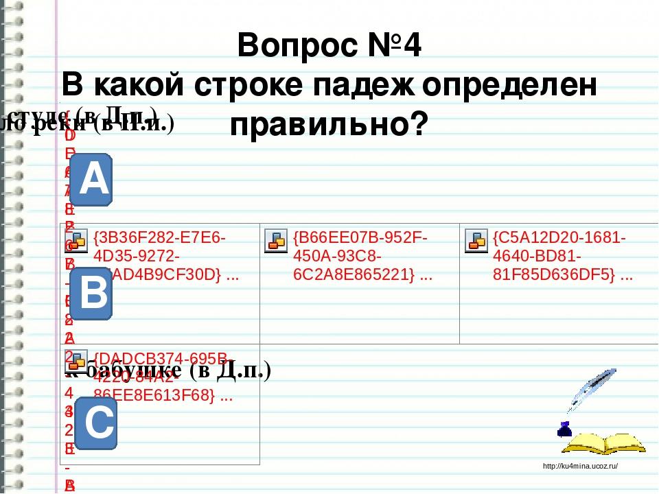 Вопрос №4 В какой строке падеж определен правильно? А В С http://ku4mina.ucoz...