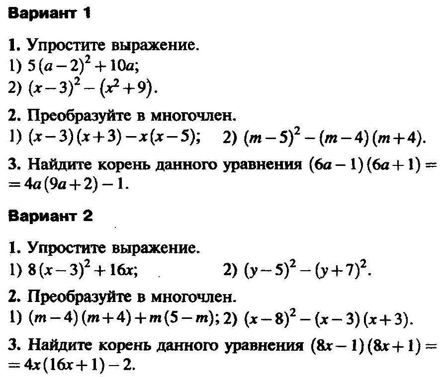 Решебник По Математике 7 Классформулы Сокращенного Умножения