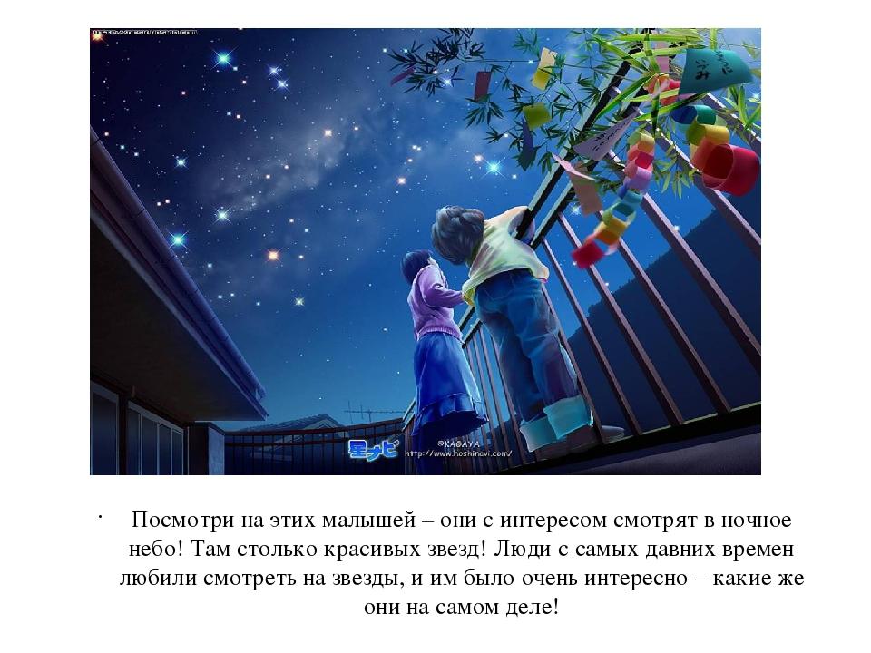 Посмотри на этих малышей – они с интересом смотрят в ночное небо! Там стольк...