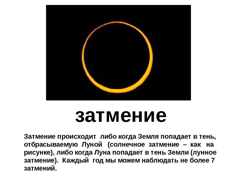 затмение Затмение происходит либо когда Земля попадает в тень, отбрасываемую...