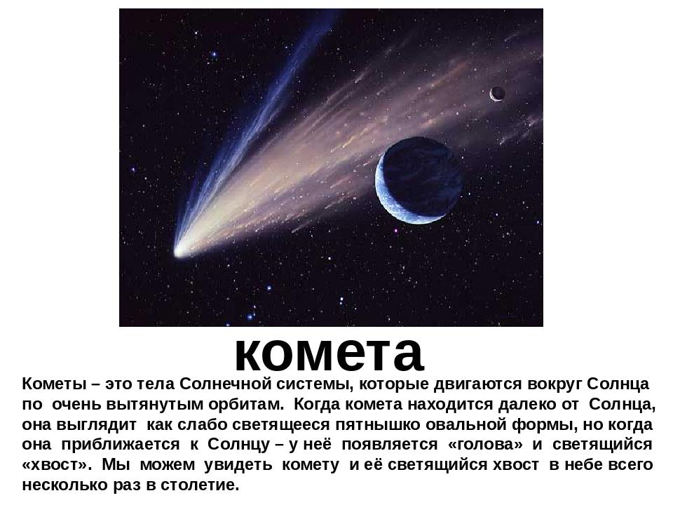 комета Кометы – это тела Солнечной системы, которые двигаются вокруг Солнца п...
