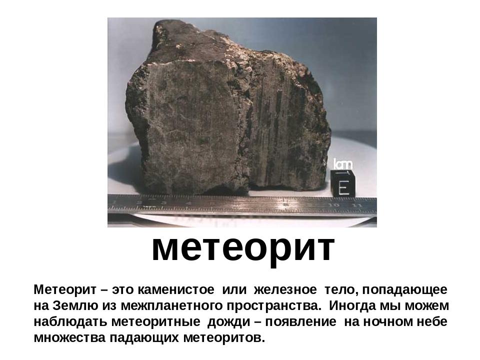метеорит Метеорит – это каменистое или железное тело, попадающее на Землю из...
