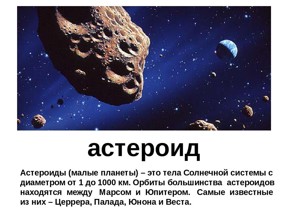 астероид Астероиды (малые планеты) – это тела Солнечной системы с диаметром о...