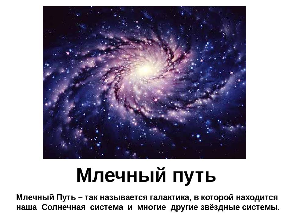 Млечный путь Млечный Путь – так называется галактика, в которой находится наш...