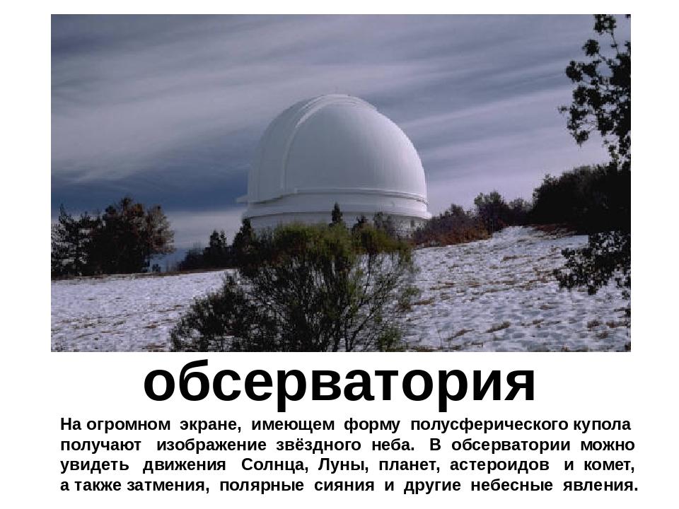 На огромном экране, имеющем форму полусферического купола получают изображени...