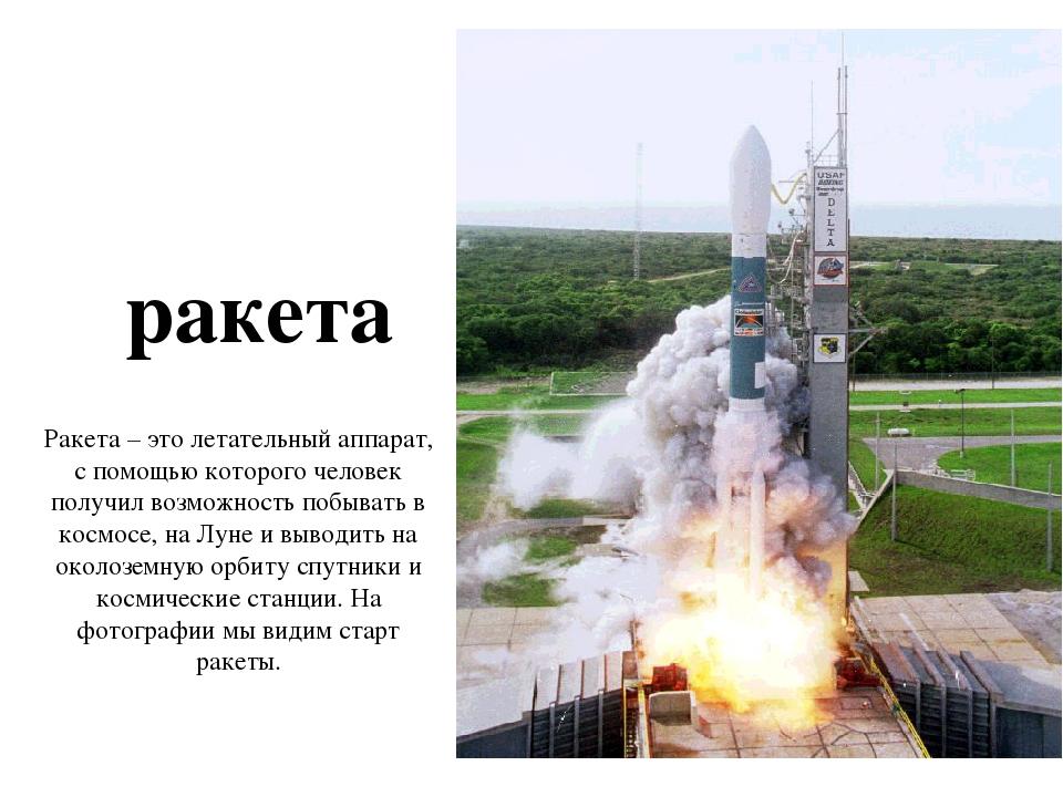 ракета Ракета – это летательный аппарат, с помощью которого человек получил в...