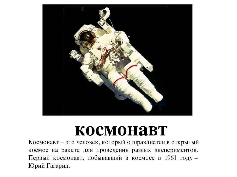 космонавт Космонавт – это человек, который отправляется в открытый космос на...