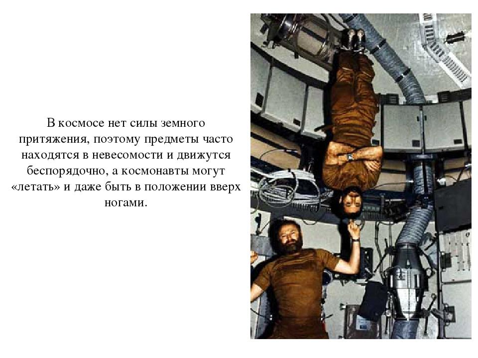 В космосе нет силы земного притяжения, поэтому предметы часто находятся в нев...