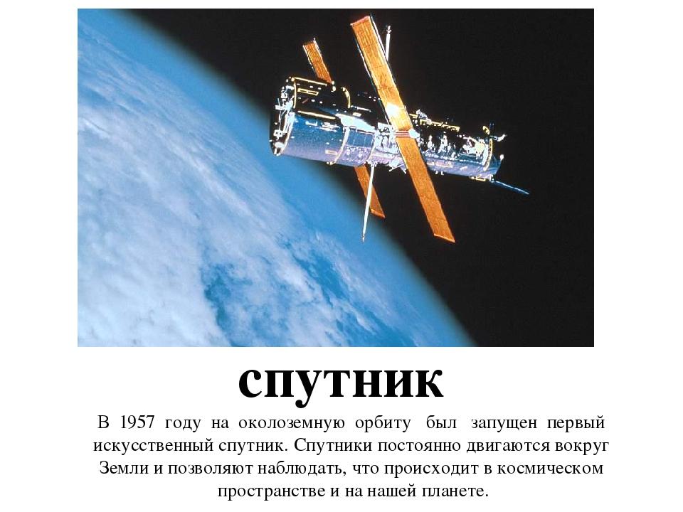 спутник В 1957 году на околоземную орбиту был запущен первый искусственный сп...