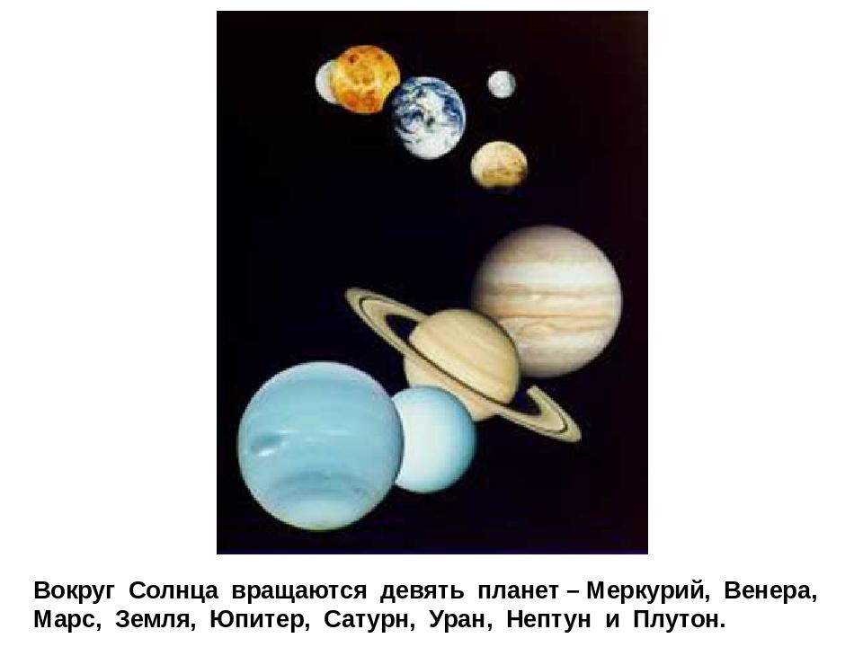 Вокруг Солнца вращаются девять планет – Меркурий, Венера, Марс, Земля, Юпитер...
