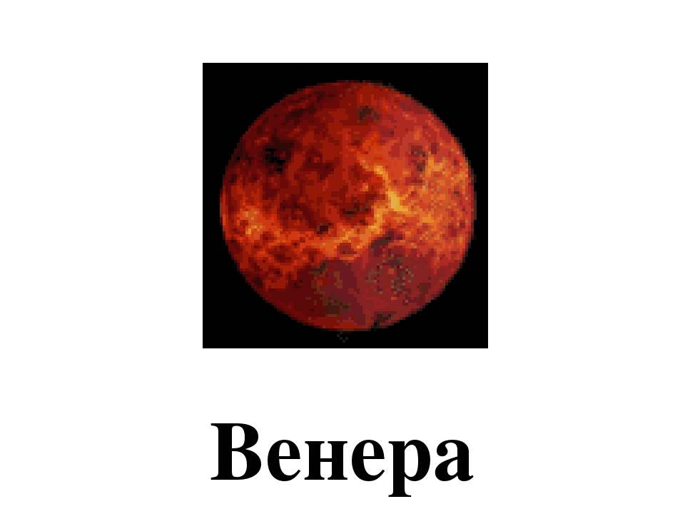 Венера Venus *Venus is the second-closest planet from the sun *It is usually...