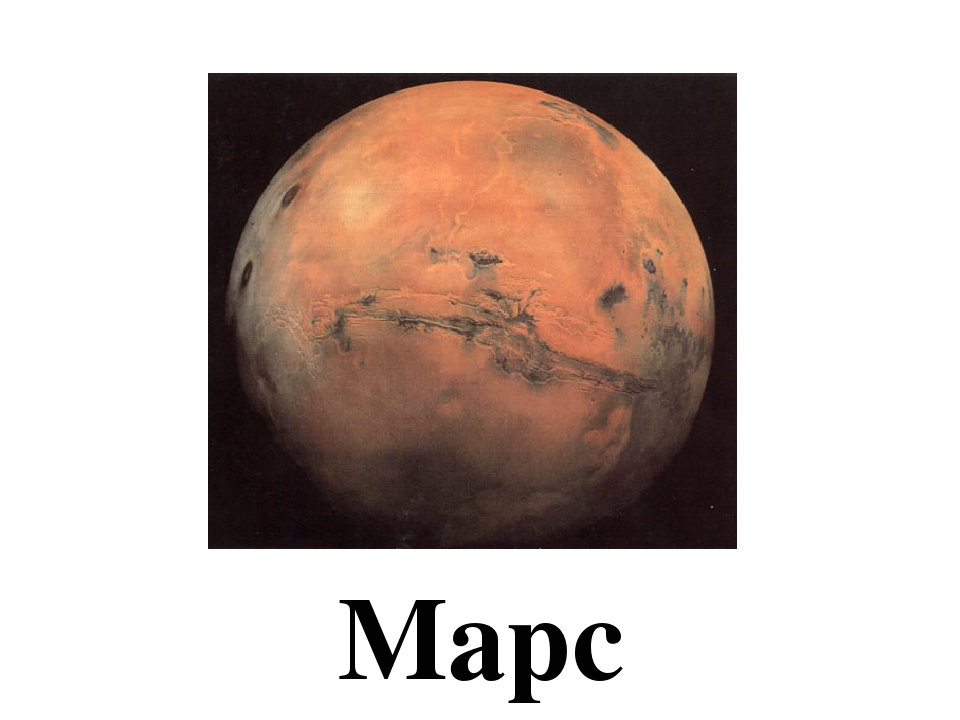 Марс Mars *Mars is the last planet of the inner solar system *It is the fourt...
