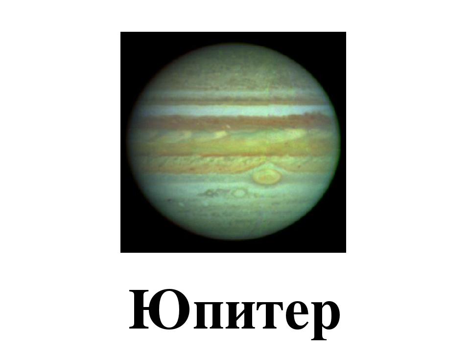 Юпитер Jupiter *Jupiter is the fifth planet of the solar system. It is the fi...