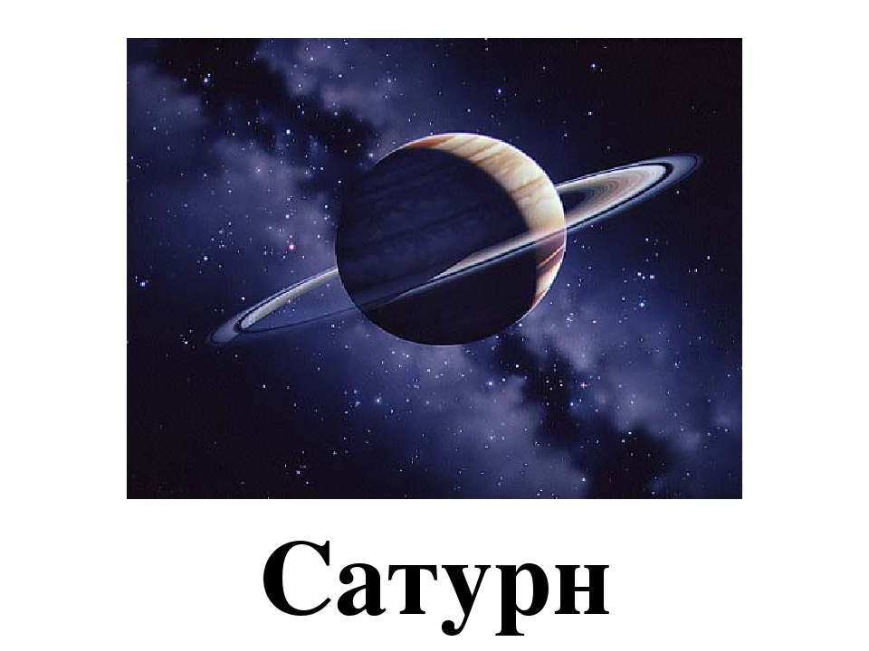 Сатурн Saturn *Saturn is the sixth planet from the sun *It is 9.54 AU from th...