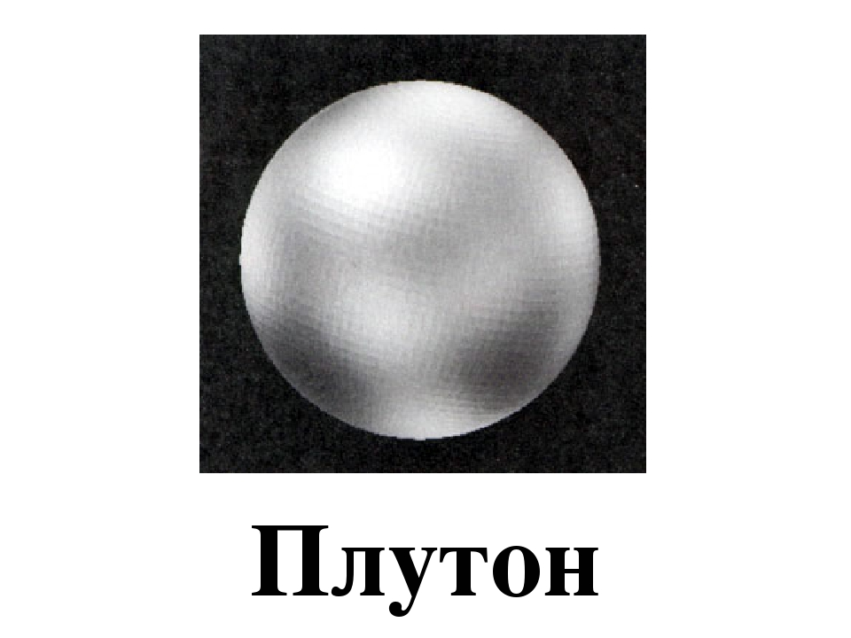 Плутон Pluto and Charon *Pluto is the furthest planet from the sun. *It has a...