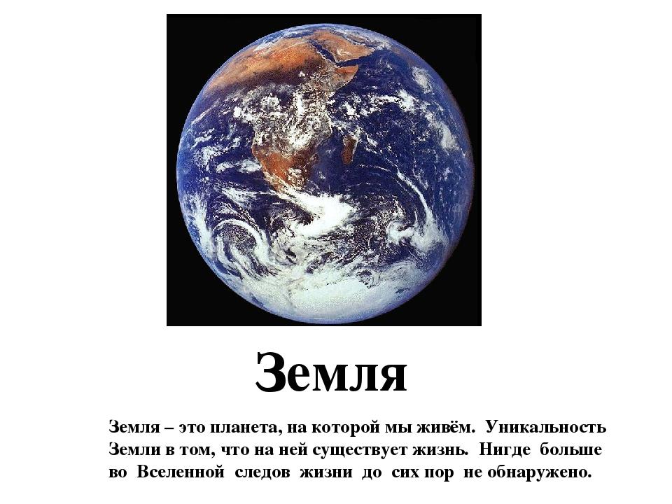 Земля Земля – это планета, на которой мы живём. Уникальность Земли в том, что...