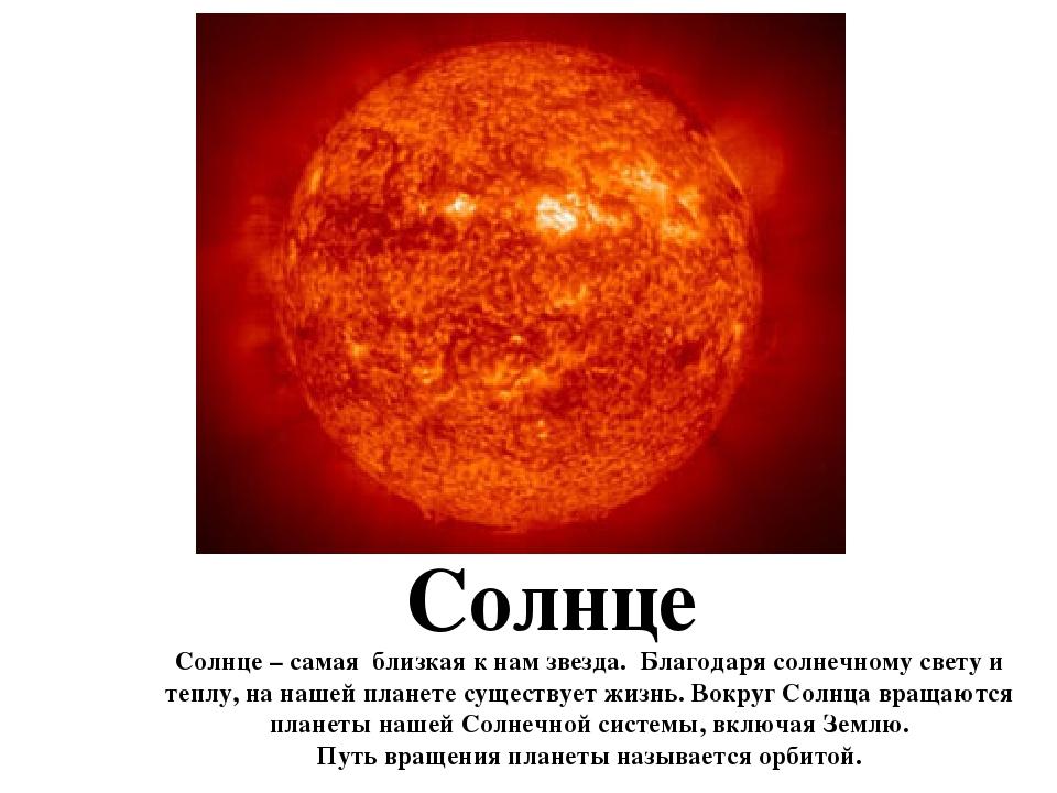 Солнце Солнце – самая близкая к нам звезда. Благодаря солнечному свету и тепл...