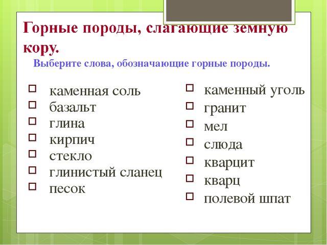 Бесплатный доклад по географии на тему базальт 6 класс