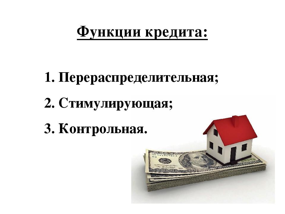 википедии есть банковский кредит его роль в экономике картинки красиво