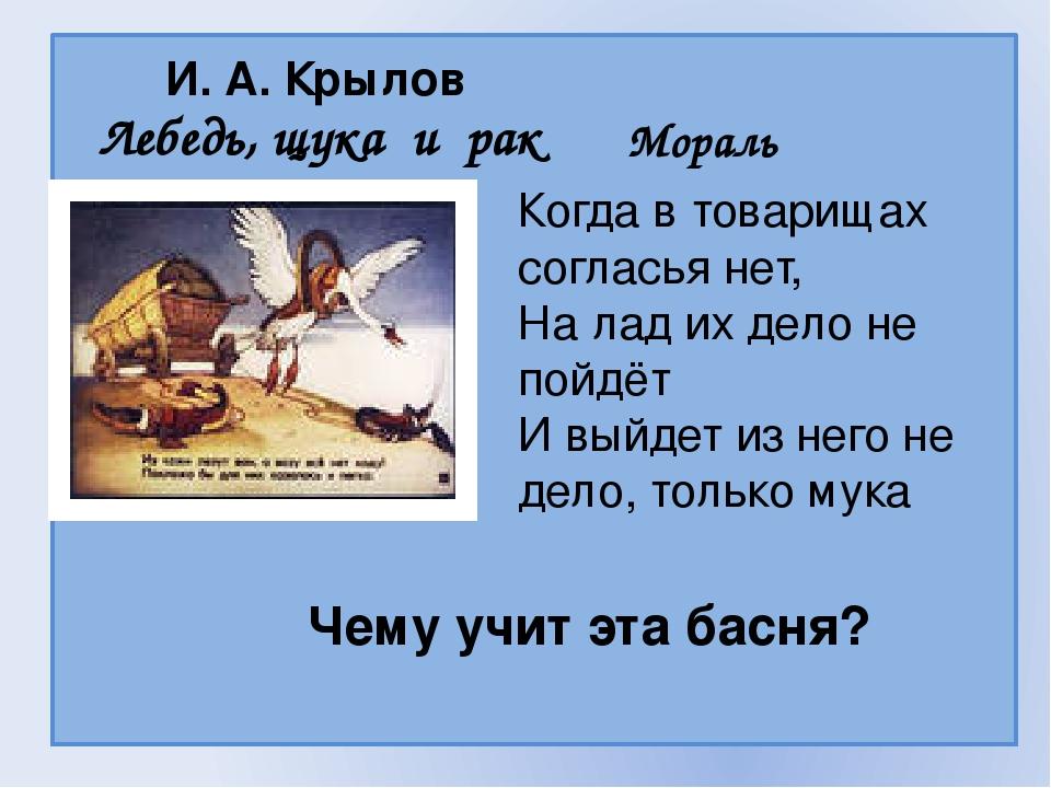 Лебедь, щука и рак Мораль Когда в товарищах согласья нет, На лад их дело не...