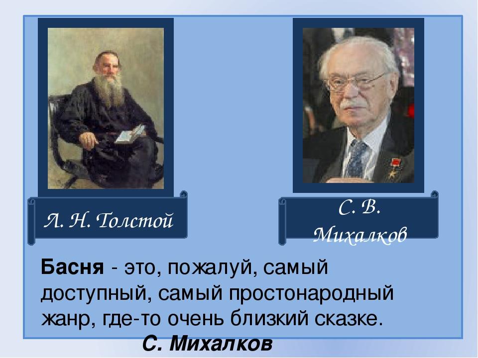 Л. Н. Толстой С. В. Михалков Басня - это, пожалуй, самый доступный, самый пр...