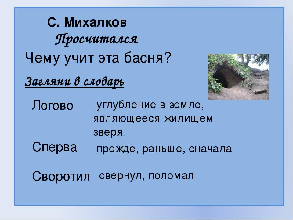 С. Михалков Просчитался Чему учит эта басня? Загляни в словарь Логово Сперва...