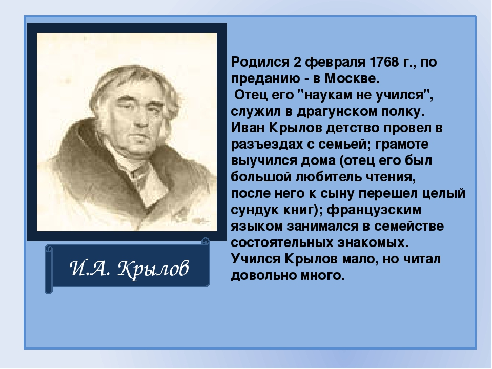 """И.А. Крылов Родился 2 февраля 1768 г., по преданию - в Москве. Отец его """"нау..."""