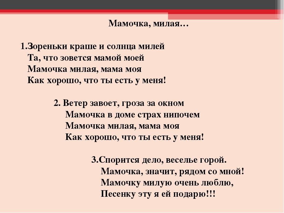 МИНУС ПЕСНИ ЗОРЕНЬКИ КРАШЕ И СОЛНЦА МИЛЕЙ СКАЧАТЬ БЕСПЛАТНО