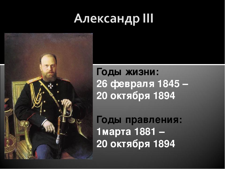 Годы жизни: 26 февраля 1845 – 20 октября 1894 Годы правления: 1марта 1881 – 2...
