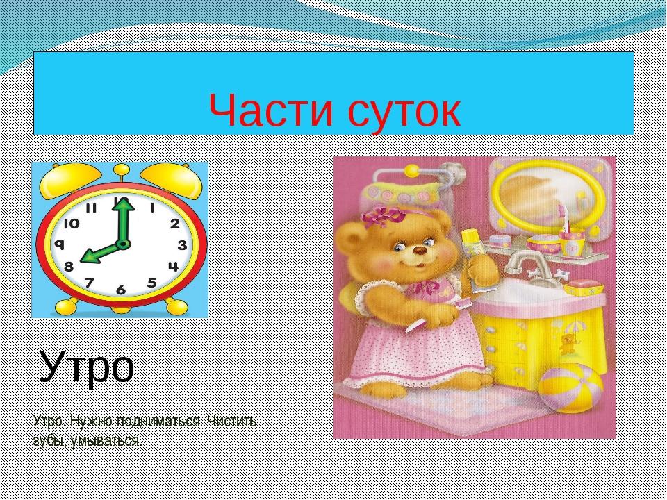 Логопедия картинки части суток